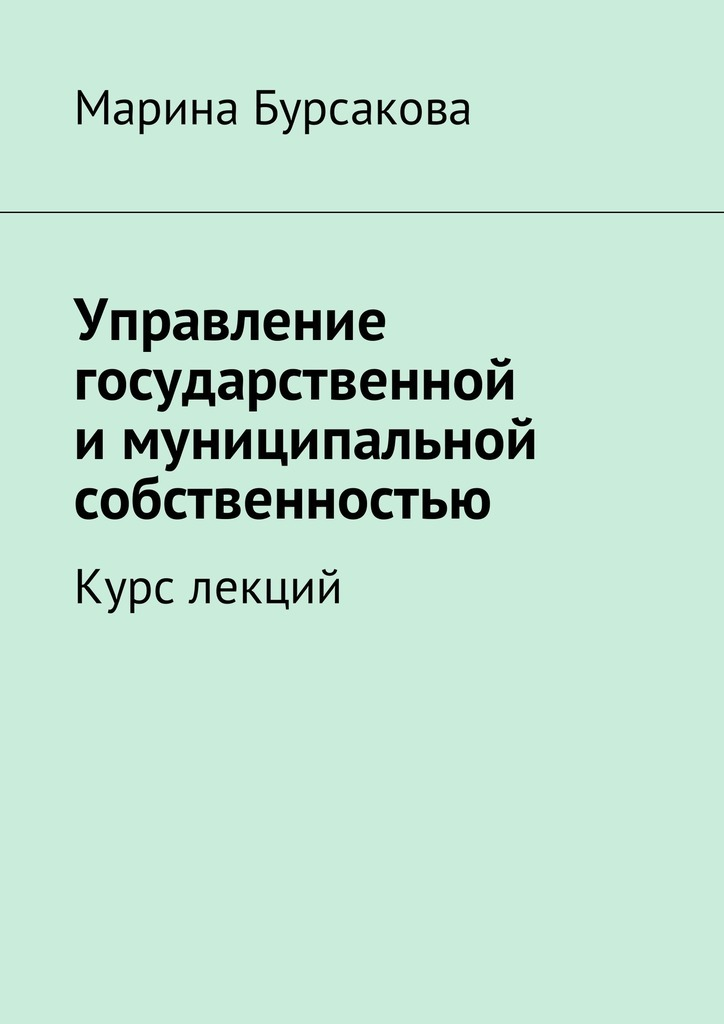 Марина Сергеевна Бурсакова Управление государственной имуниципальной собственностью. Курс лекций цена