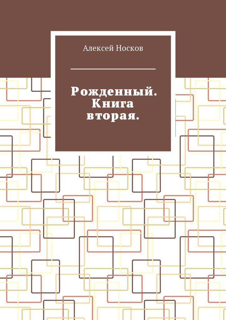 Алексей Носков Рожденный. Книга вторая проще книга гостей