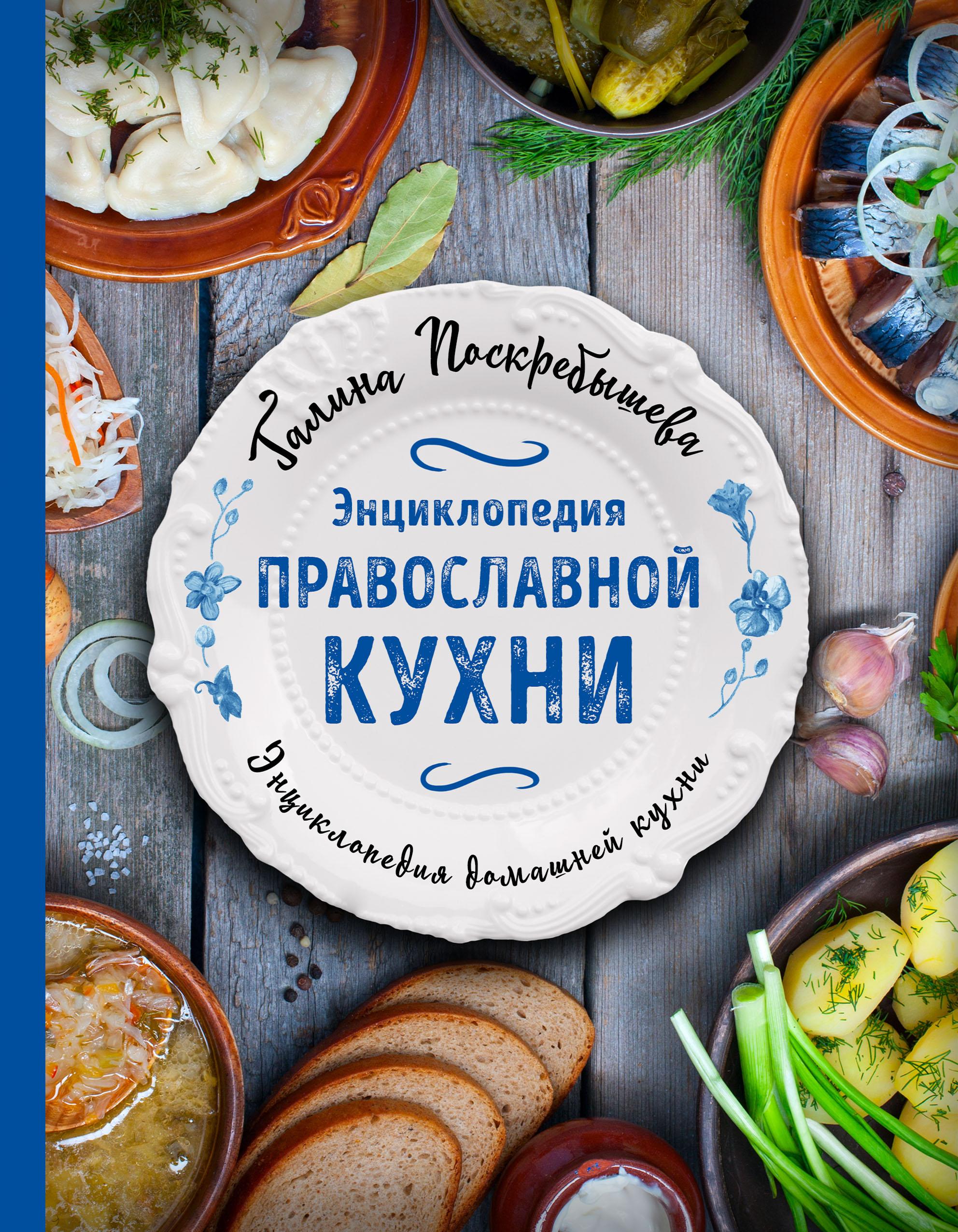 Галина Поскребышева Энциклопедия православной кухни