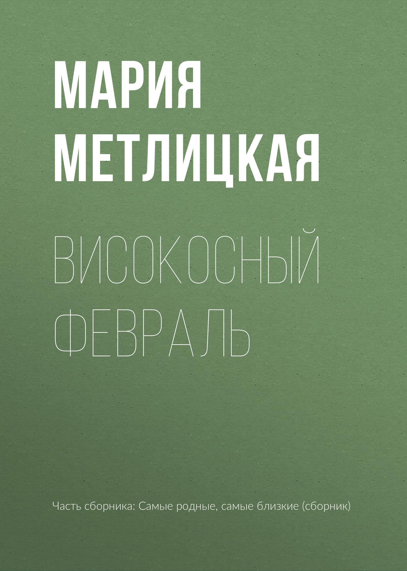 Мария Метлицкая Високосный февраль