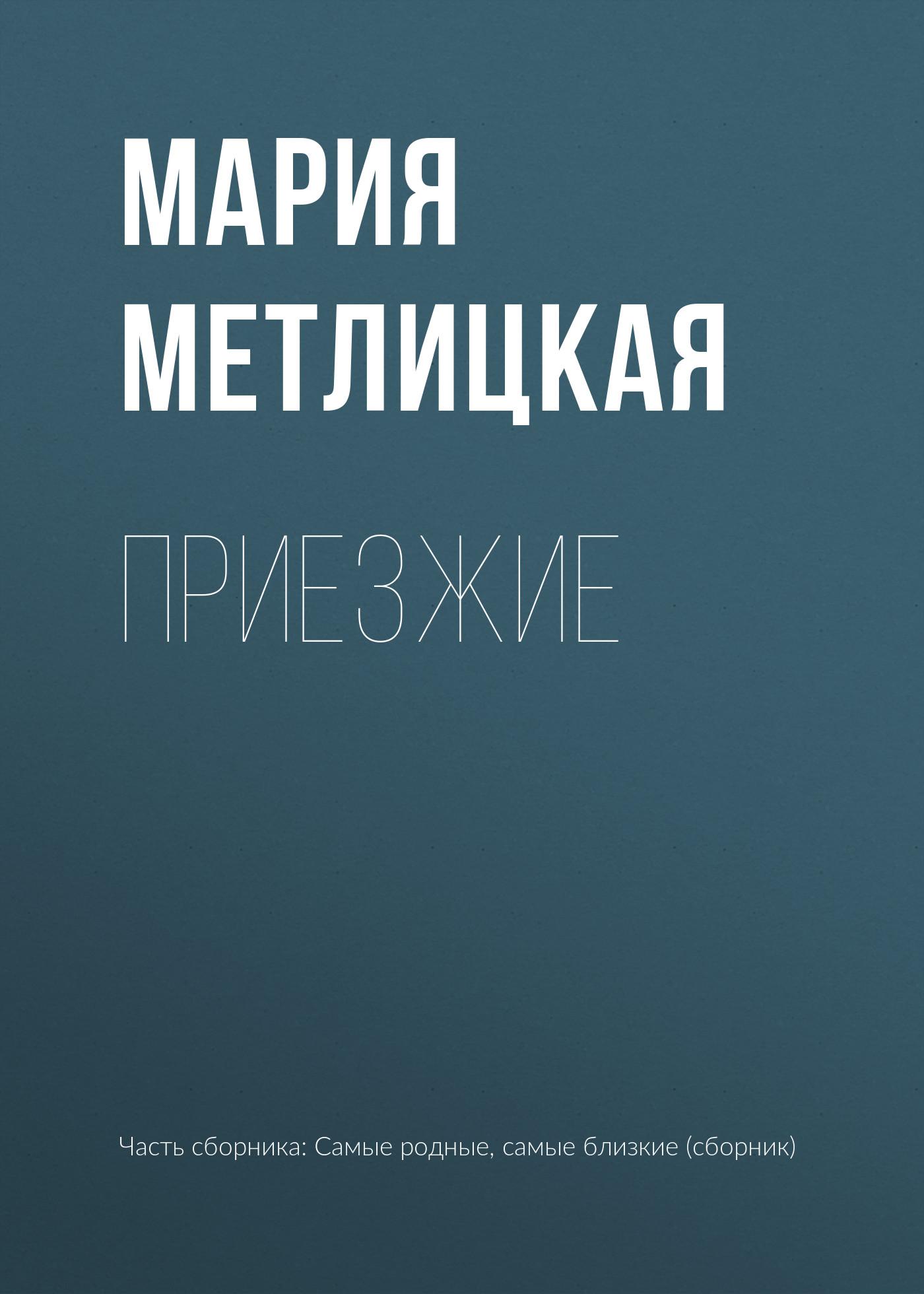 Мария Метлицкая Приезжие мария метлицкая а жизнь была совсем хорошая сборник