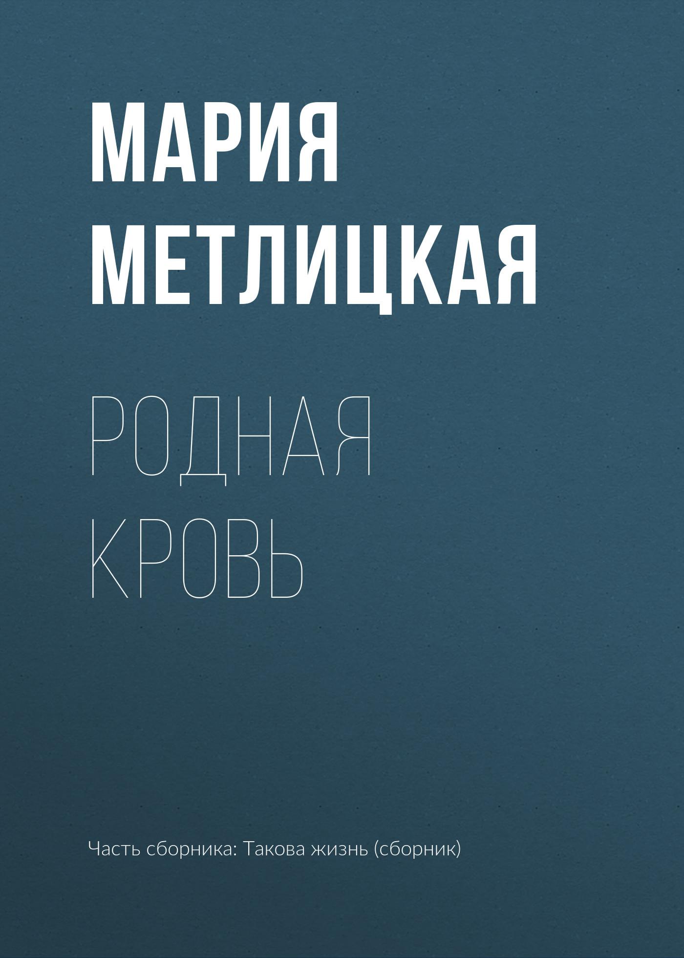 Мария Метлицкая Родная кровь наапет кучак сто и один айрен