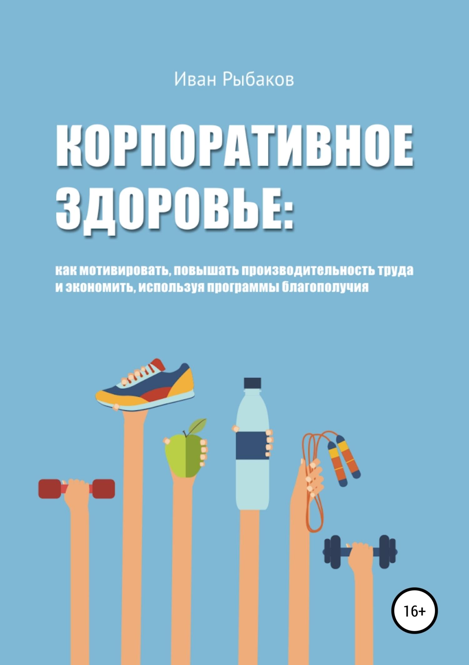 Обложка книги. Автор - Иван Рыбаков