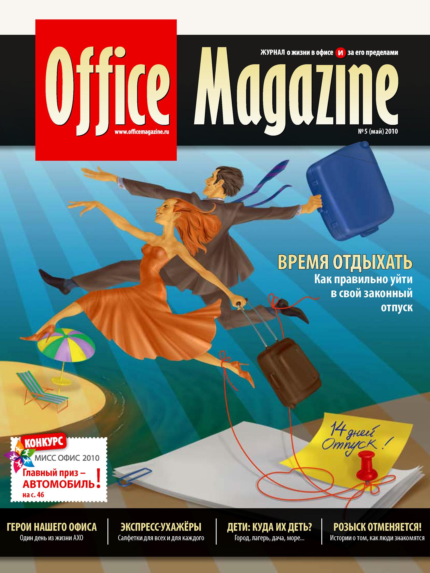 Office Magazine № 5 (40) май 2010