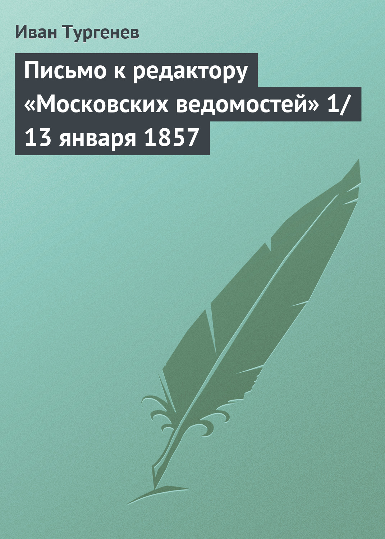 Иван Тургенев Письмо к редактору «Московских ведомостей» 1/13 января 1857 цена