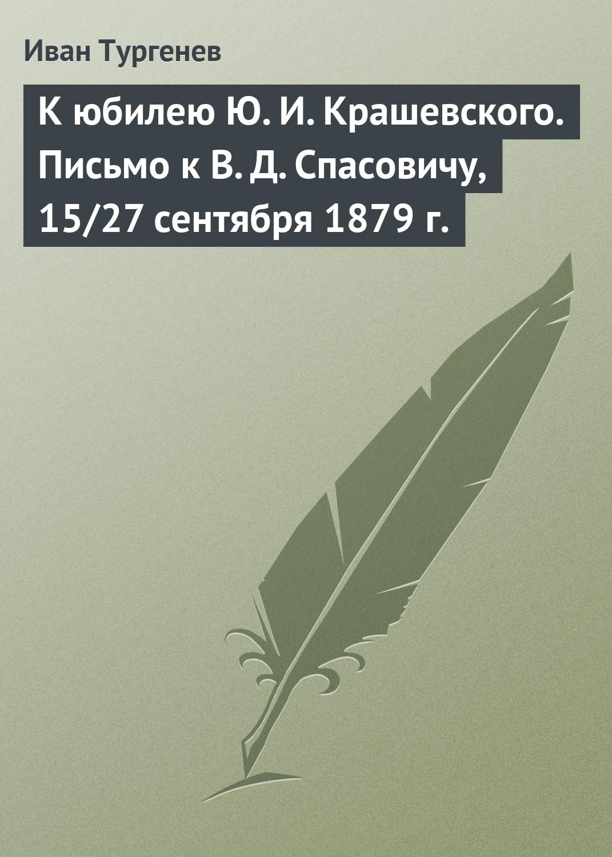 Иван Тургенев К юбилею Ю. И. Крашевского. Письмо к В. Д. Спасовичу, 15/27 сентября 1879 г.