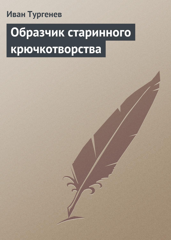 Иван Тургенев Образчик старинного крючкотворства цена