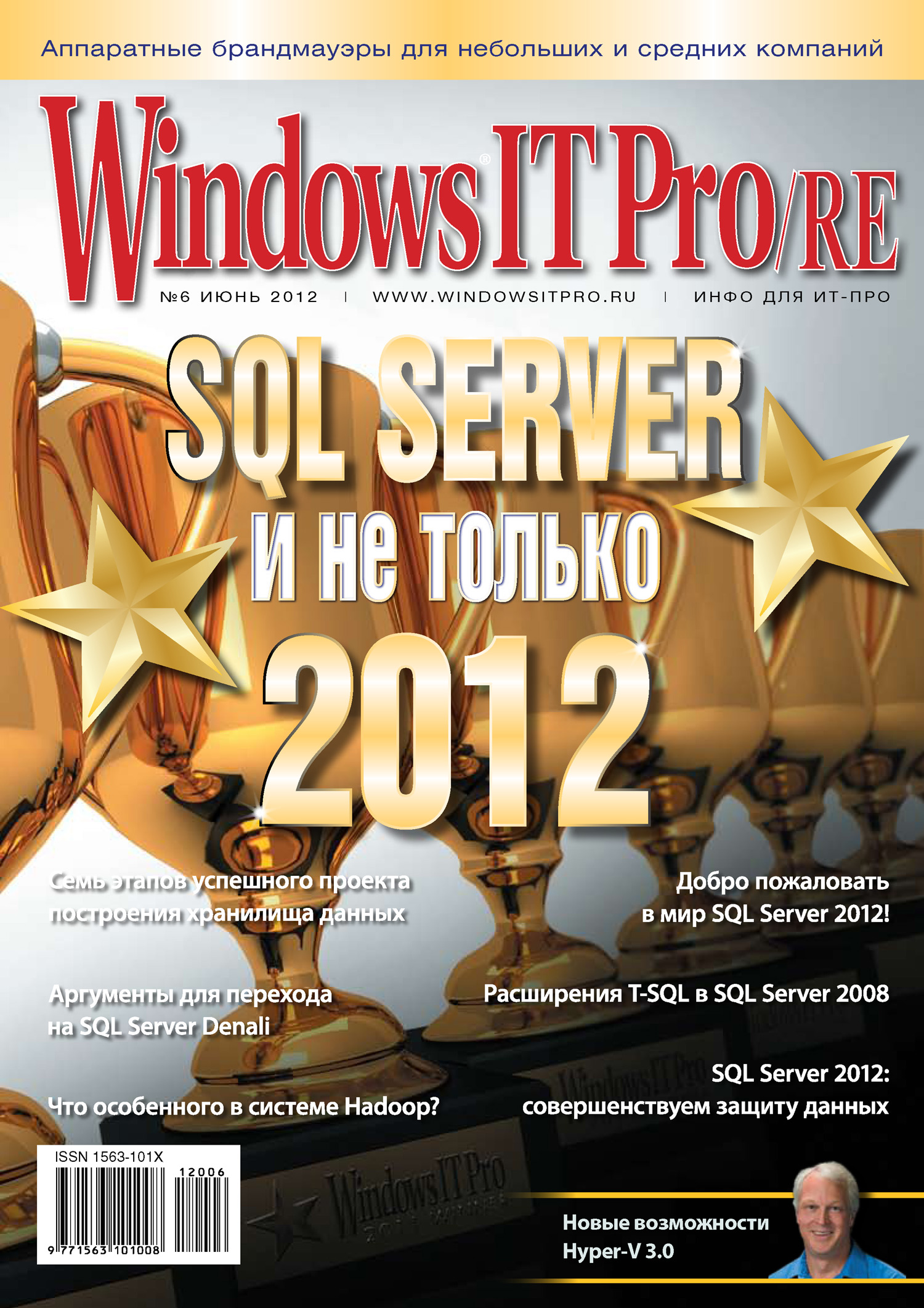 Открытые системы Windows IT Pro/RE №06/2012 ицик бен ган microsoft sql server 2012 основы t sql