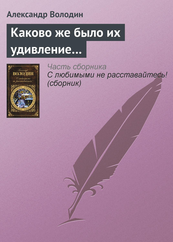 Александр Володин Каково же было их удивление… цена