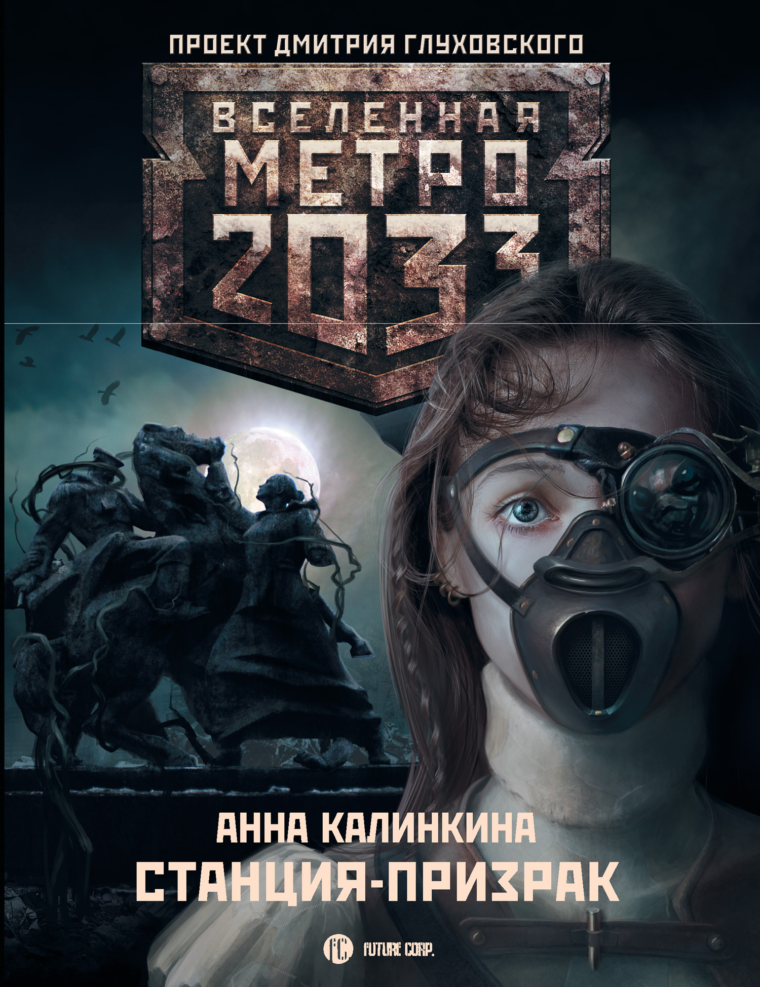 Анна Калинкина Метро 2033: Станция-призрак цена