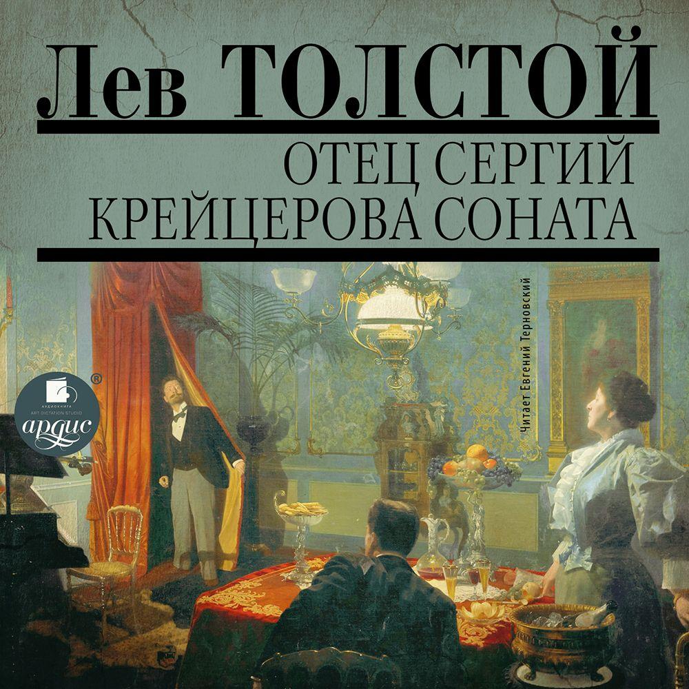 Лев Толстой Отец Сергий. Фальшивый купон. Крейцерова соната толстой л н метель утро помещика отец сергий цифровая версия цифровая версия