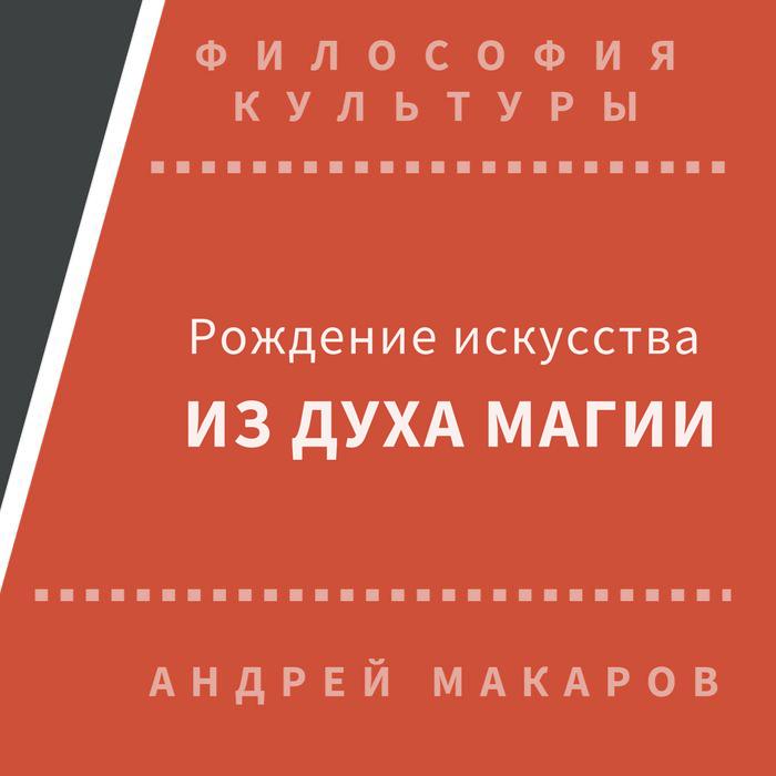 Андрей Макаров Рождение искусства из духа магии все цены
