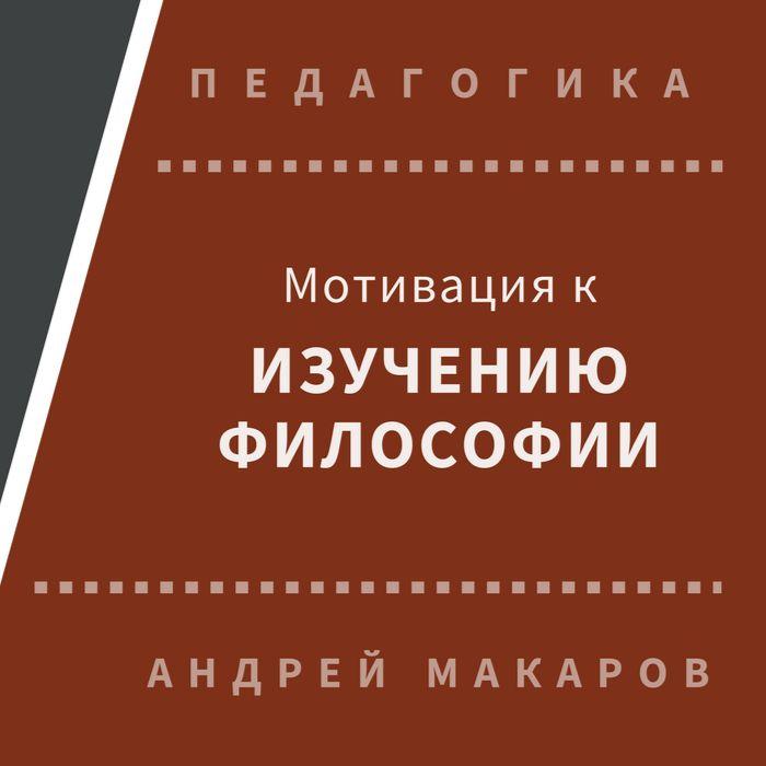 Андрей Макаров Мотивация к изучению философии все цены
