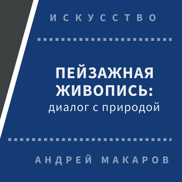 Андрей Макаров Пейзажная живопись. Диалог с природой цена