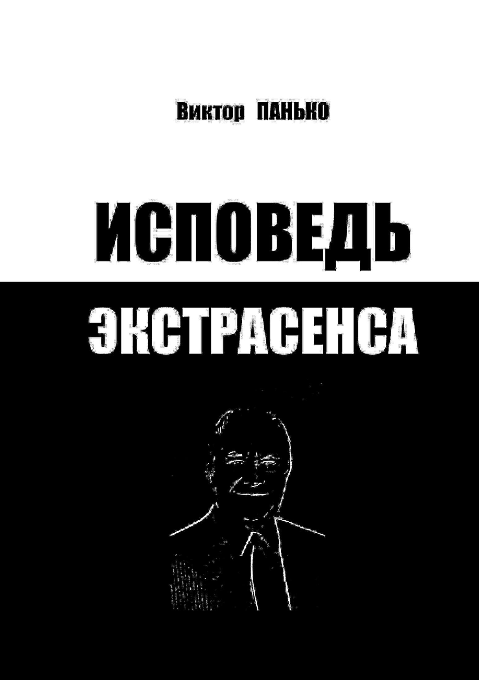 Виктор Дмитриевич Панько Исповедь экстрасенса цены