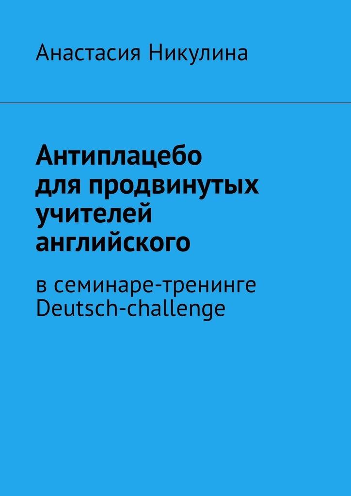 Анастасия Никулина Антиплацебо для продвинутых учителей английского. Всеминаре-тренинге Deutsch-challenge