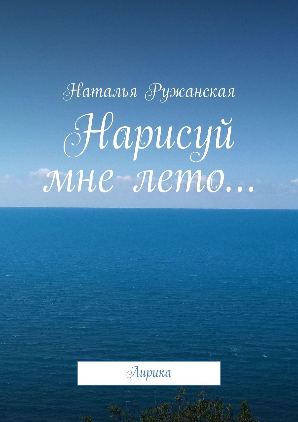 Наталья Ружанская Нарисуй мне лето… Лирика цена