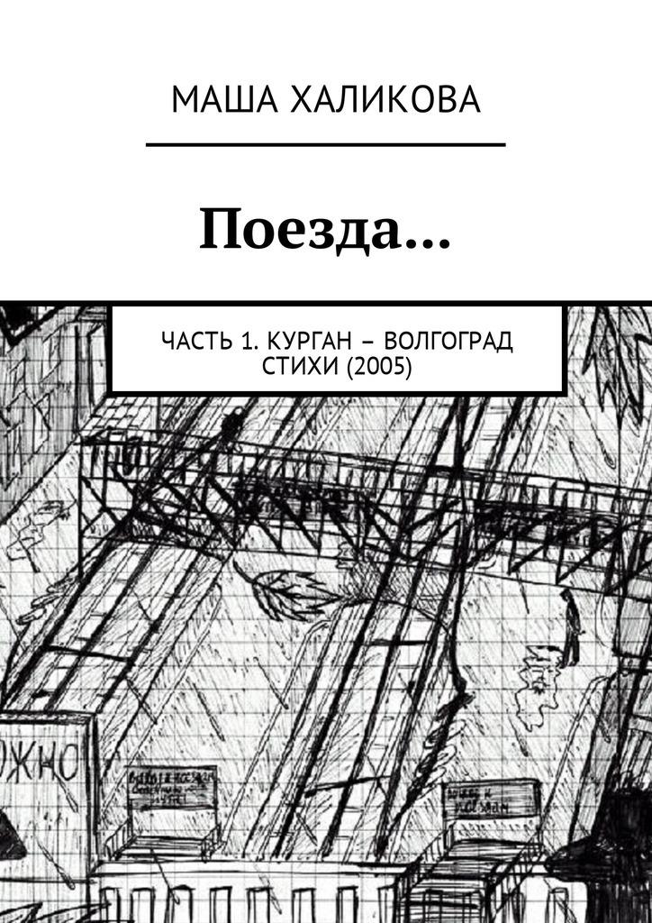 Маша Халикова Поезда… Часть 1. Курган – Волгоград. Стихи (2005) набор бит skrab 36 предметов
