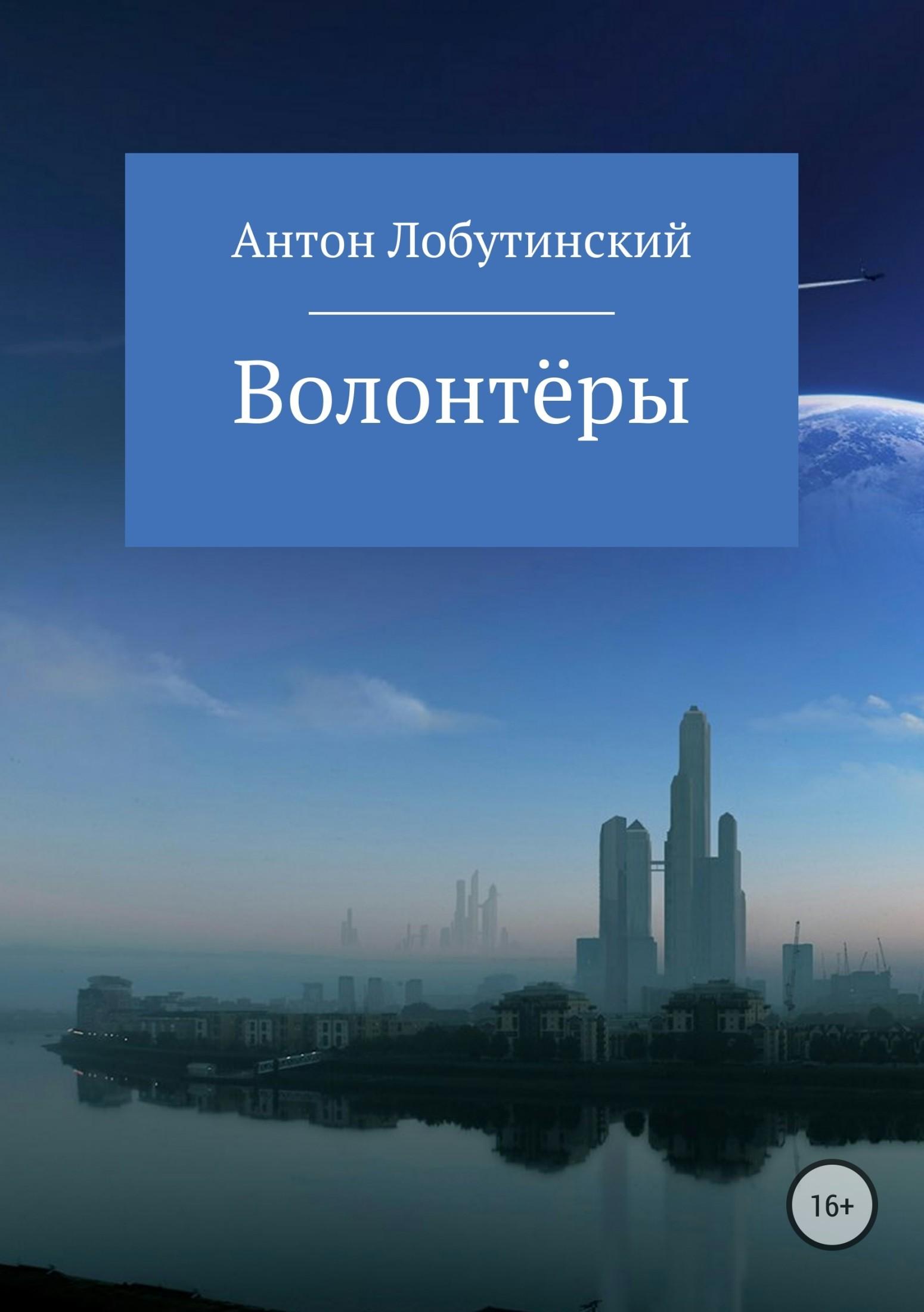Антон Сергеевич Лобутинский Волонтёры антон ледовских город живых