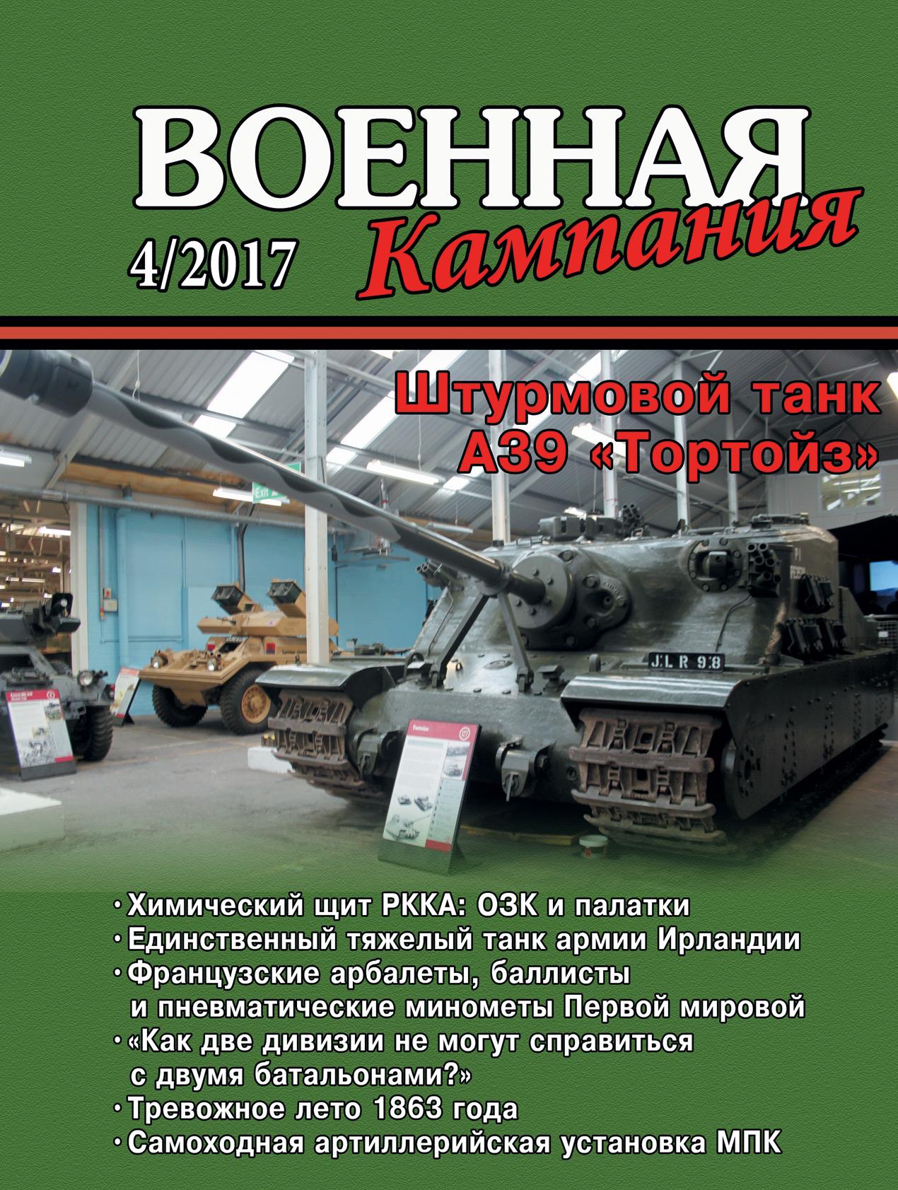 Военная кампания № 04/2017 ( Отсутствует  )