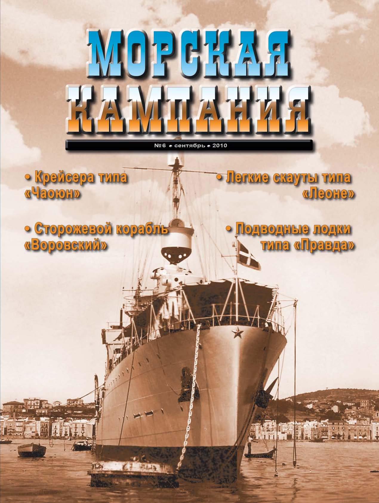 Морская кампания № 06/2010 ( Отсутствует  )