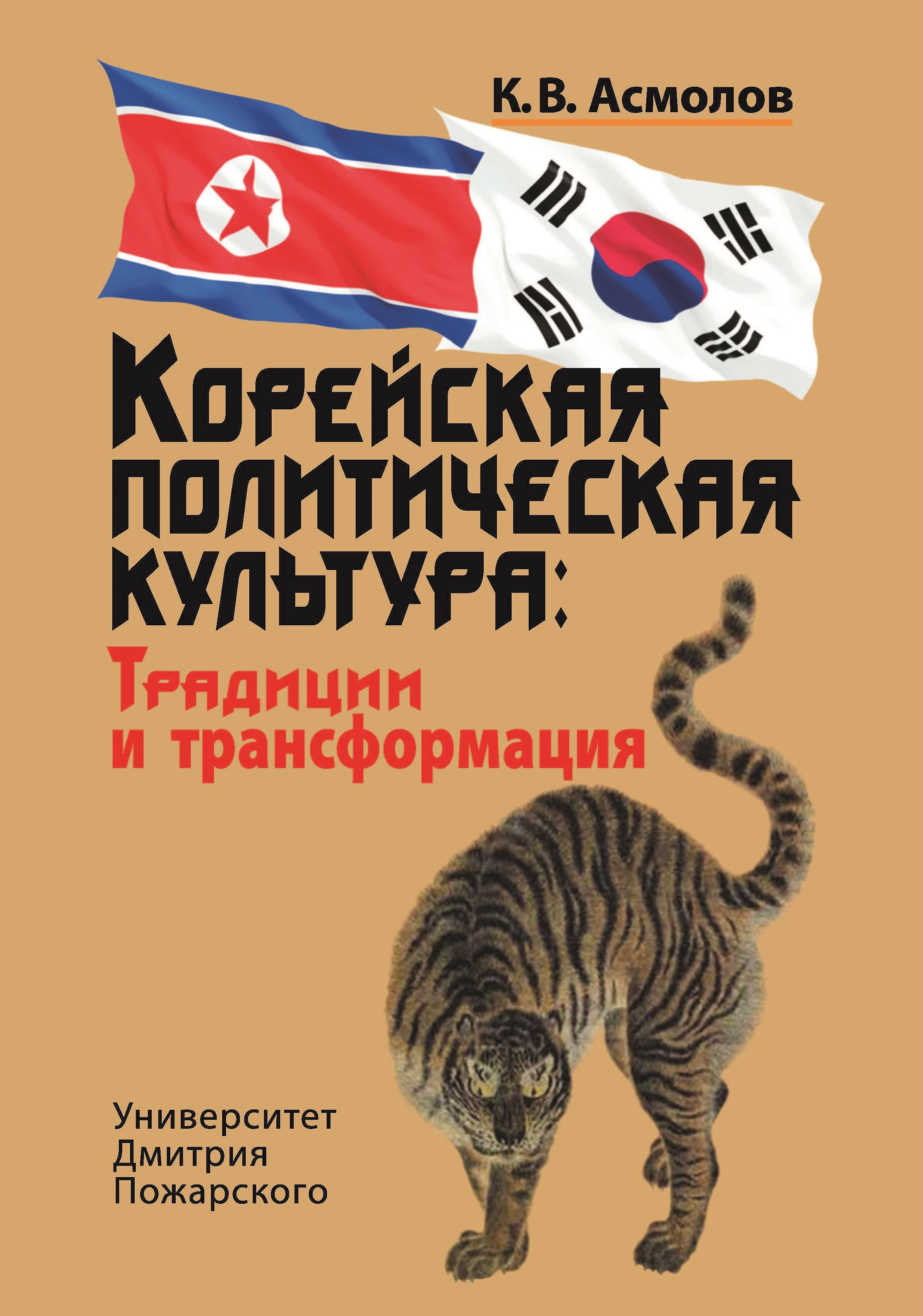 К. В. Асмолов Корейская политическая культура. Традиции и трансформация зайцев в кто живет в африке