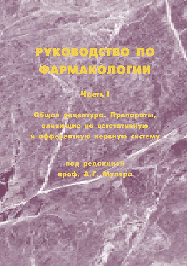 Е. Г. Лобанова, А. Г. Муляр, М. Т. Гасанов, Е. И. Карамышева «Руководство по фармакологии. Часть I. Общая рецептура. Препараты, влияющие на вегетативную и афферентную нервную систему»