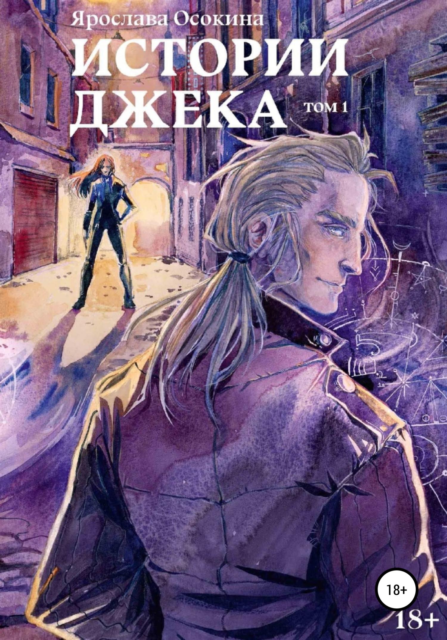 Ярослава Осокина Истории Джека. Части 1-2