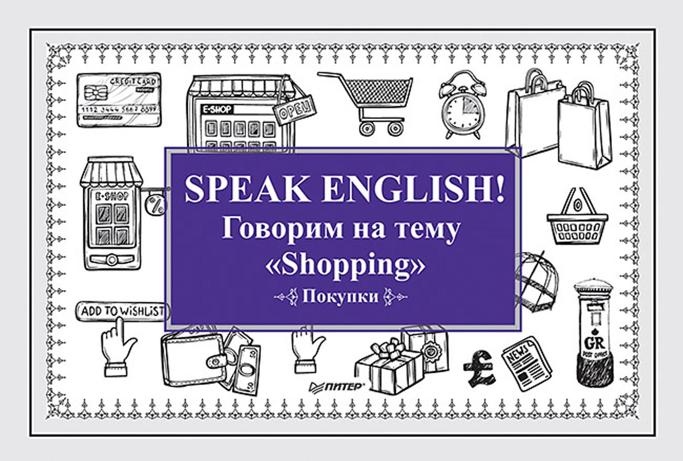 Е. Андронова Speak English! Говорим на тему «Shopping» (Покупки) speak english говорим на тему travelling путешествия карточки