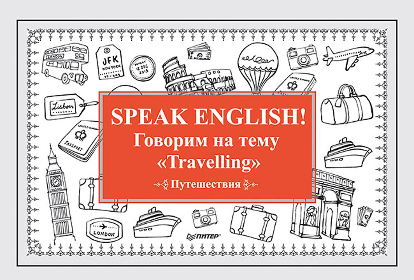 Е. Андронова Speak English! Говорим на тему «Travelling» (Путешествия) speak english говорим на тему travelling путешествия карточки