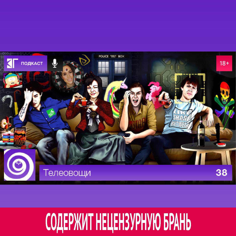 Михаил Судаков Выпуск 38 цена