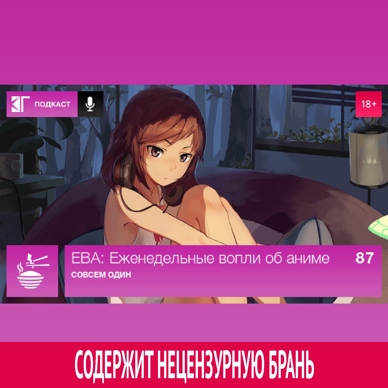 Михаил Судаков Выпуск 87 цена
