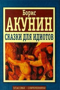 Борис Акунин Сказки для идиотов (сборник) борис акунин вдовий плат роман