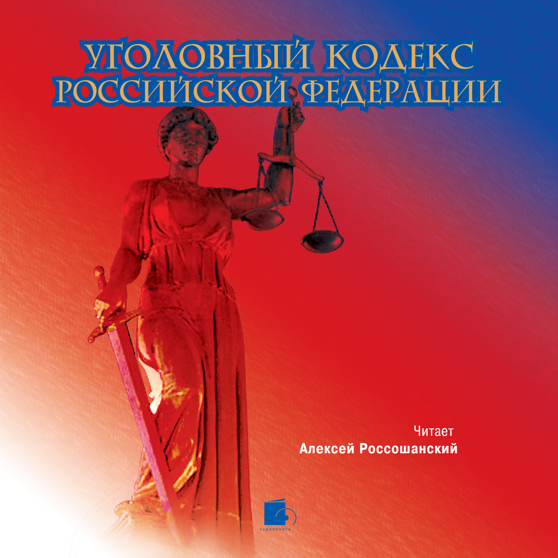 Коллектив авторов Уголовный кодекс Российской Федерации
