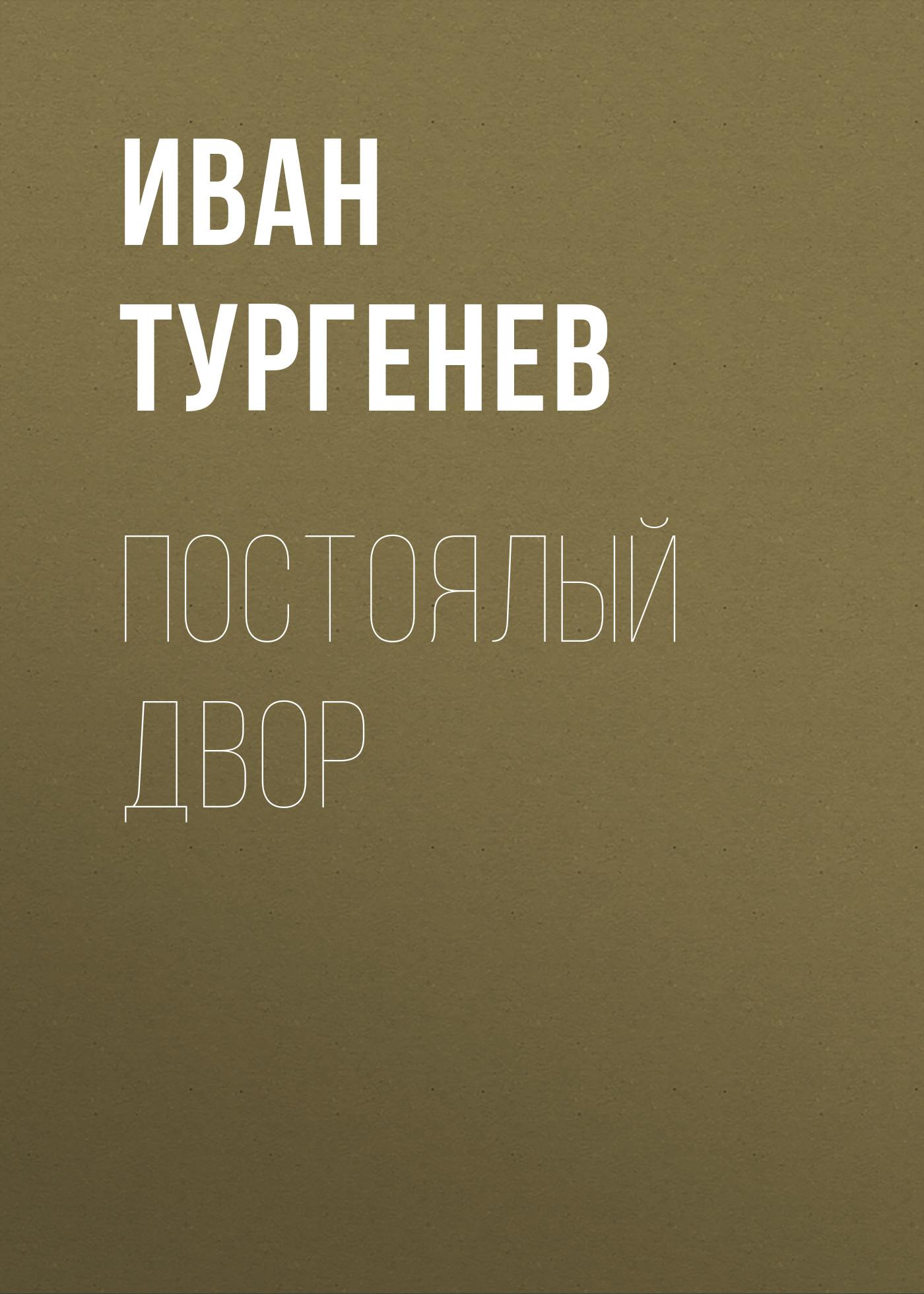 Иван Тургенев Постоялый двор иван федорович горбунов постоялый двор