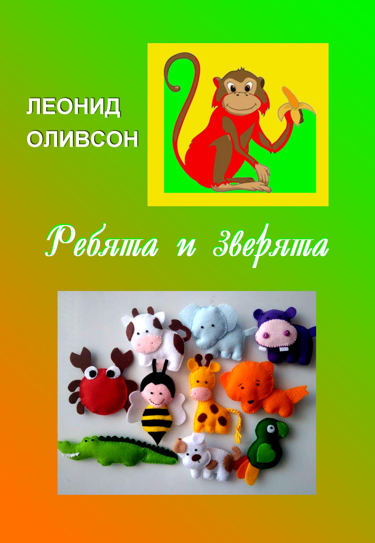 Леонид Оливсон Ребята и зверята. Стихи для детей и о детях