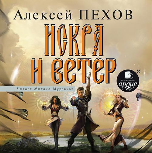 Алексей Пехов Искра и ветер