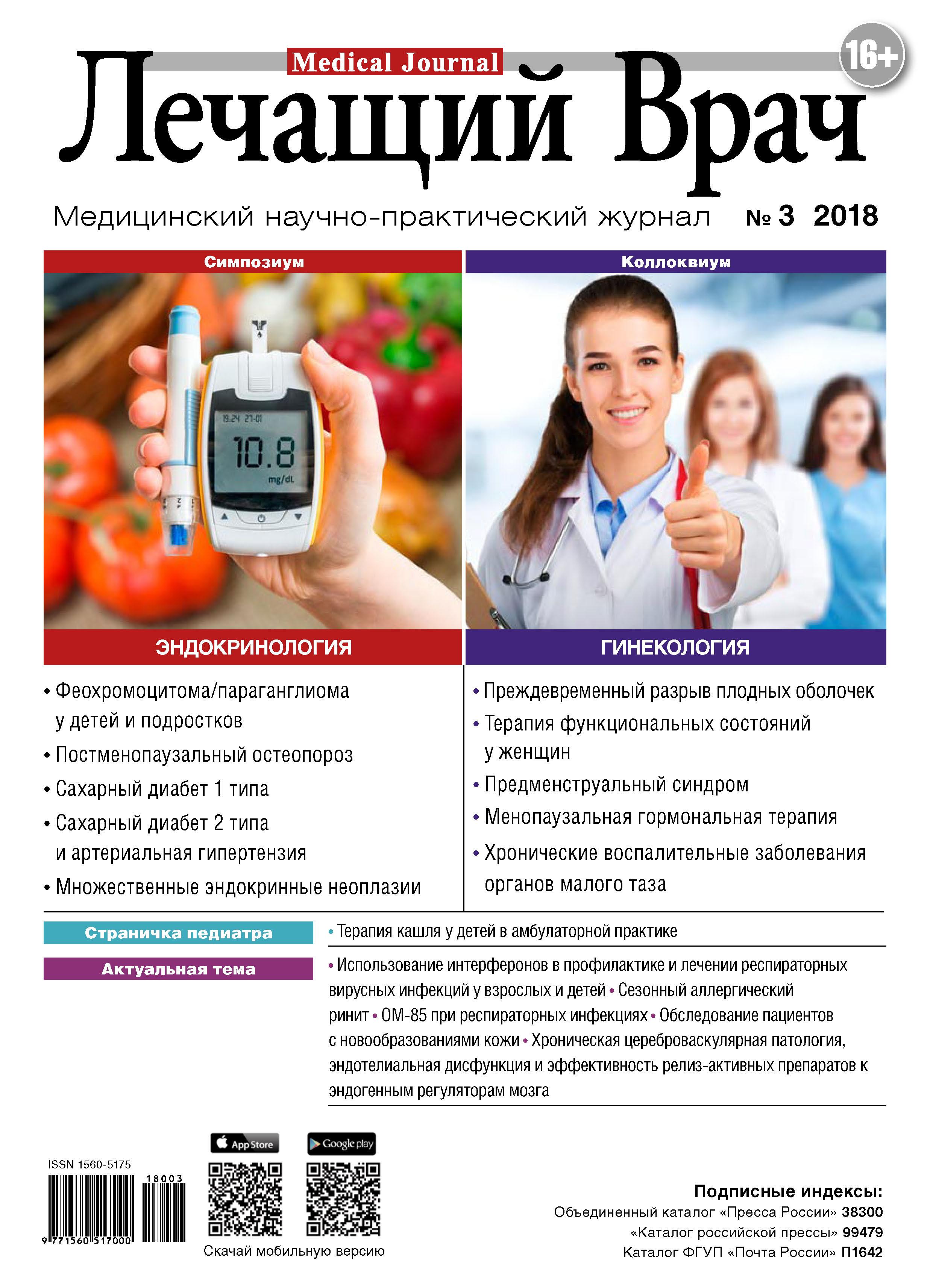 Открытые системы Журнал «Лечащий Врач» №03/2018