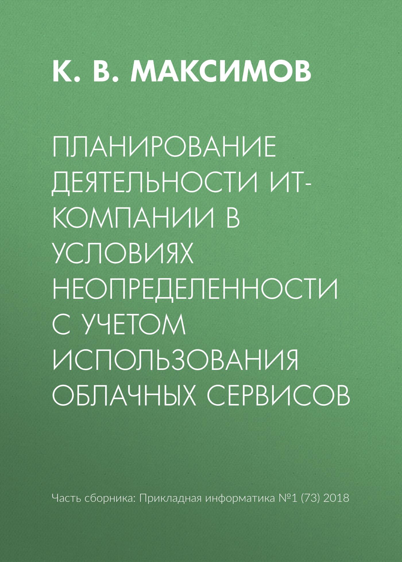 К. В. Максимов Планирование деятельности ИТ-компании в условиях неопределенности с учетом использования облачных сервисов