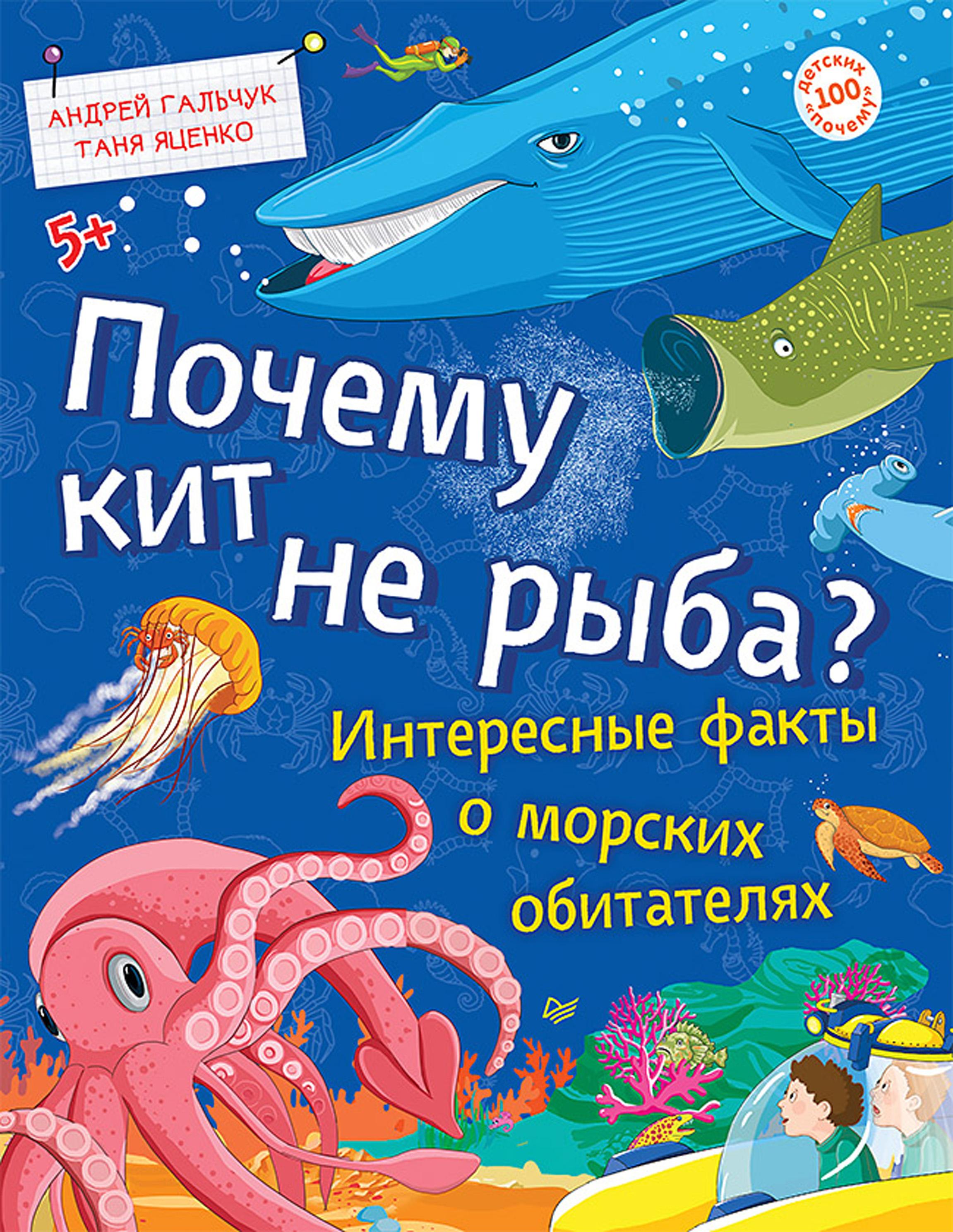 Татьяна Яценко Почему кит не рыба? Интересные факты о морских обитателях клещевич о в алхимия выход из спагирического лабиринта