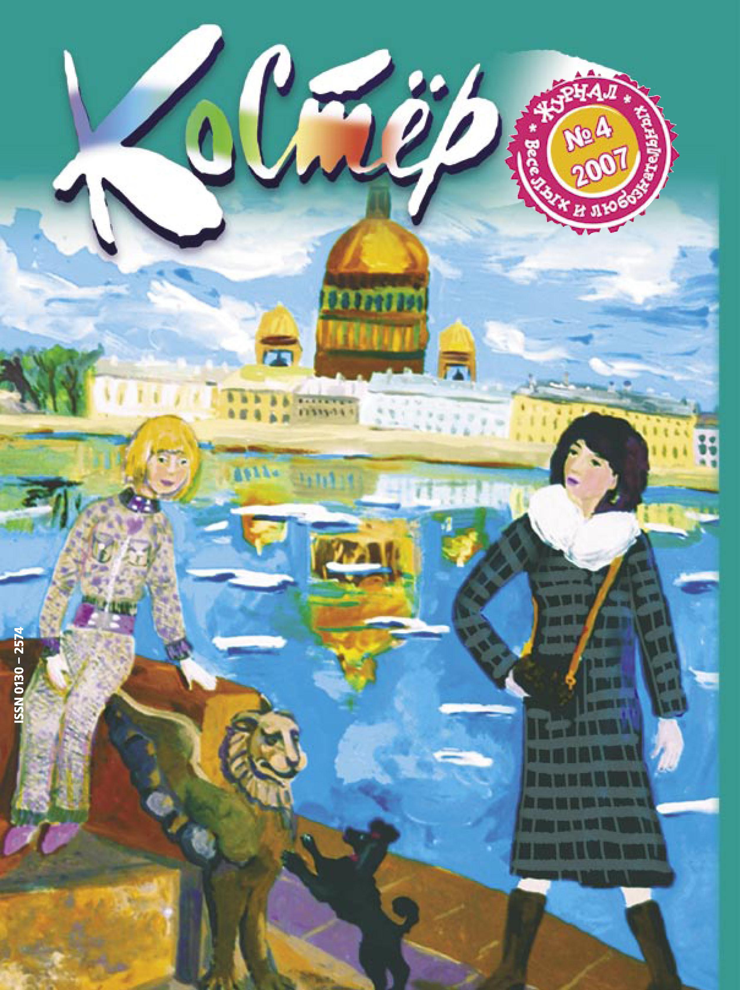 Отсутствует Журнал «Костёр» №04/2007 отсутствует журнал костёр 04 2009