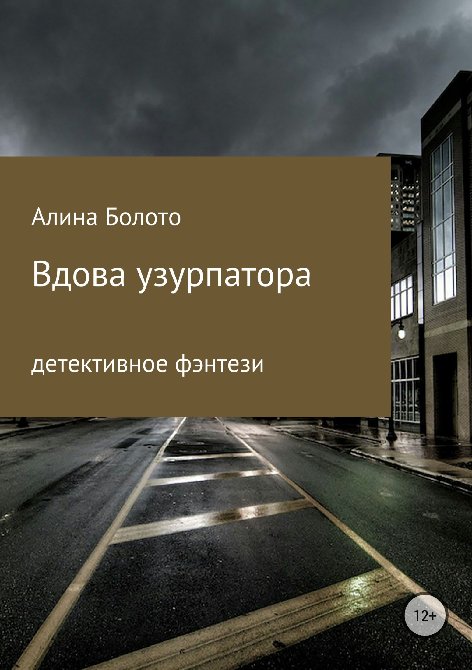 цена на Алина Николаевна Болото Вдова узурпатора