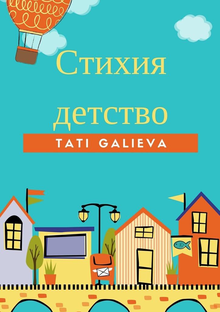 Tati Galieva Стихия – детство. Забавные стихи от автора проекта Skazkolive детство лидера