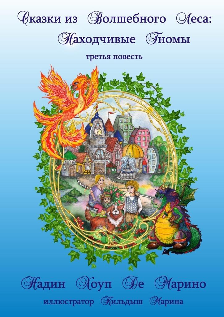 Надин Хоуп Де Марино Сказки из Волшебного Леса: Находчивые гномы цена