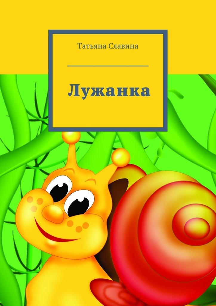 Татьяна Славина Лужанка татьяна славина черный дар наследник старого колдуна
