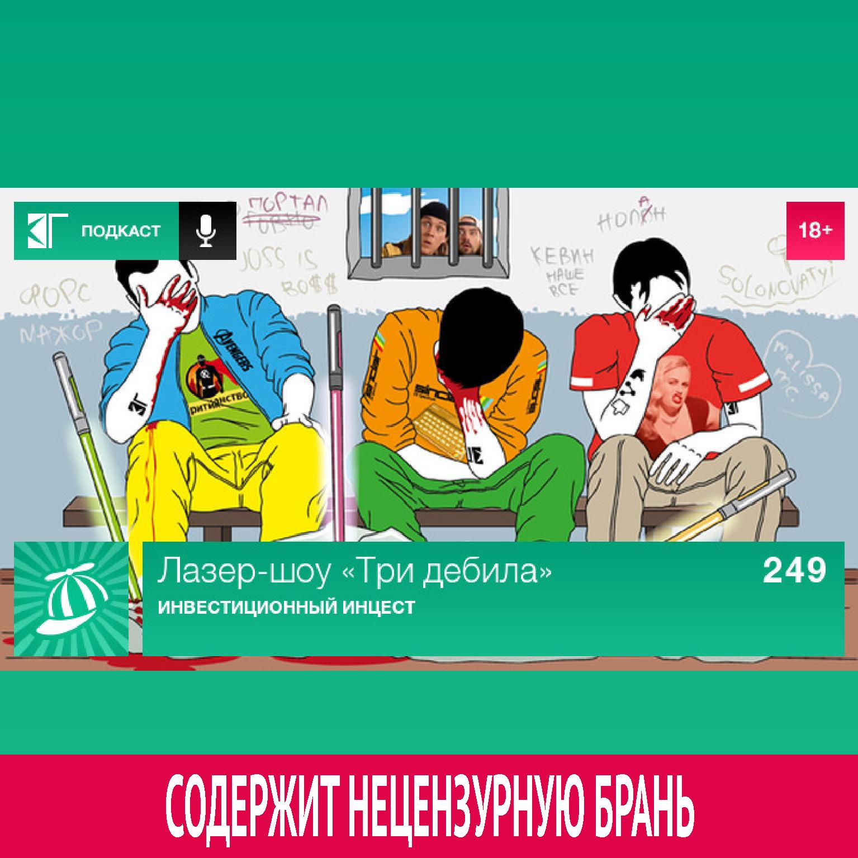 Михаил Судаков Выпуск 249: Инвестиционный инцест зеркало со шкафом vigo callao 60 l с подсветкой белое