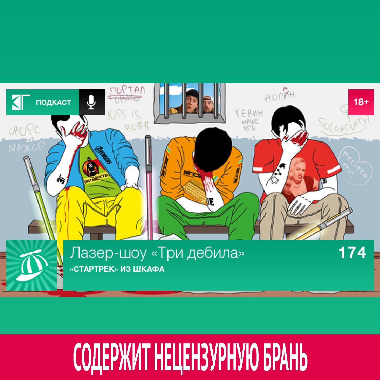 Михаил Судаков Выпуск 174: «Стартрек» из шкафа михаил судаков выпуск 174 кормите лепреконов