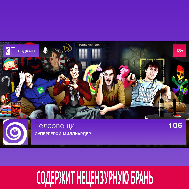 цена на Михаил Судаков Выпуск 106: Супергерой-миллиардер