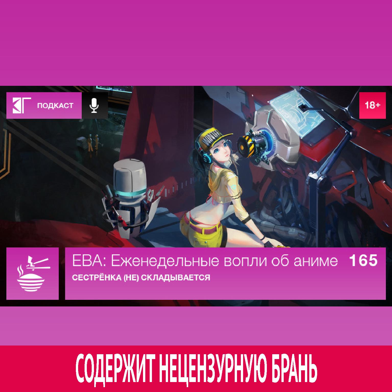 Михаил Судаков Выпуск 165: Сестрёнка (не) складывается цена в Москве и Питере