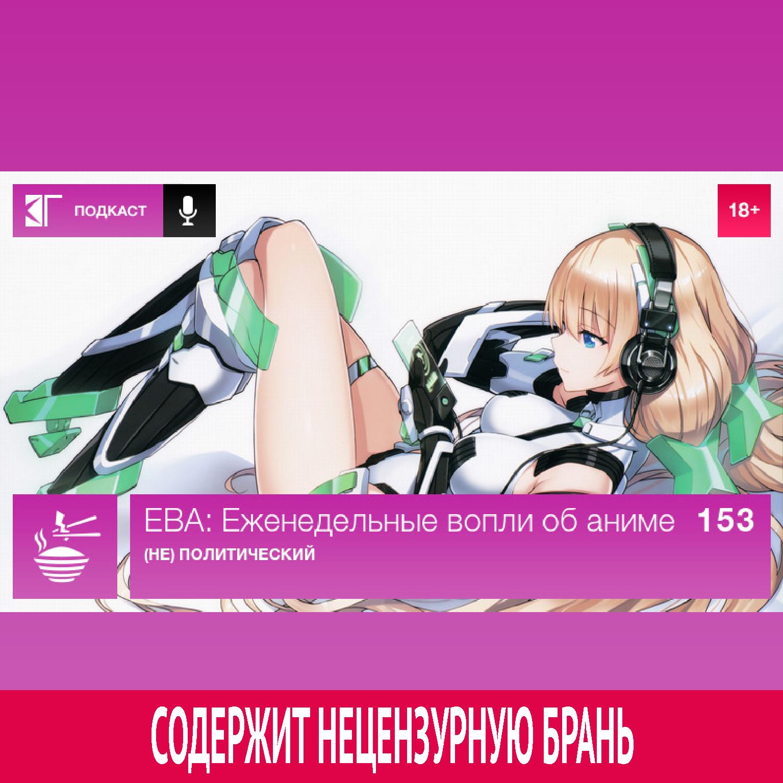 Михаил Судаков Выпуск 153: (Не) политический